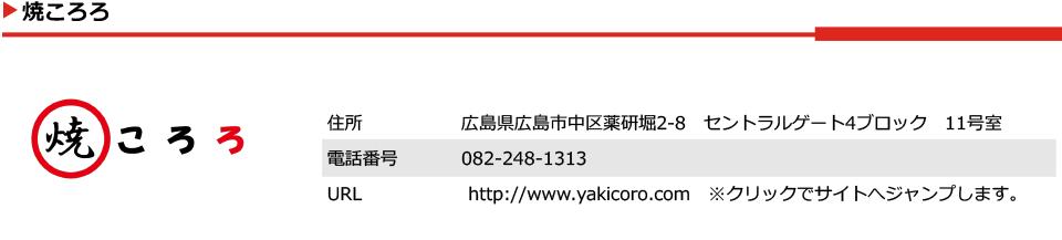 tenpo_saishinn_yakikoro